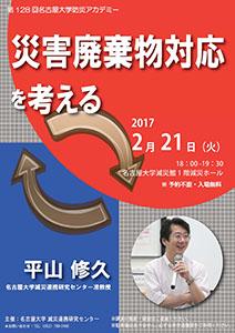 academy128_20170221_hirayamaa3