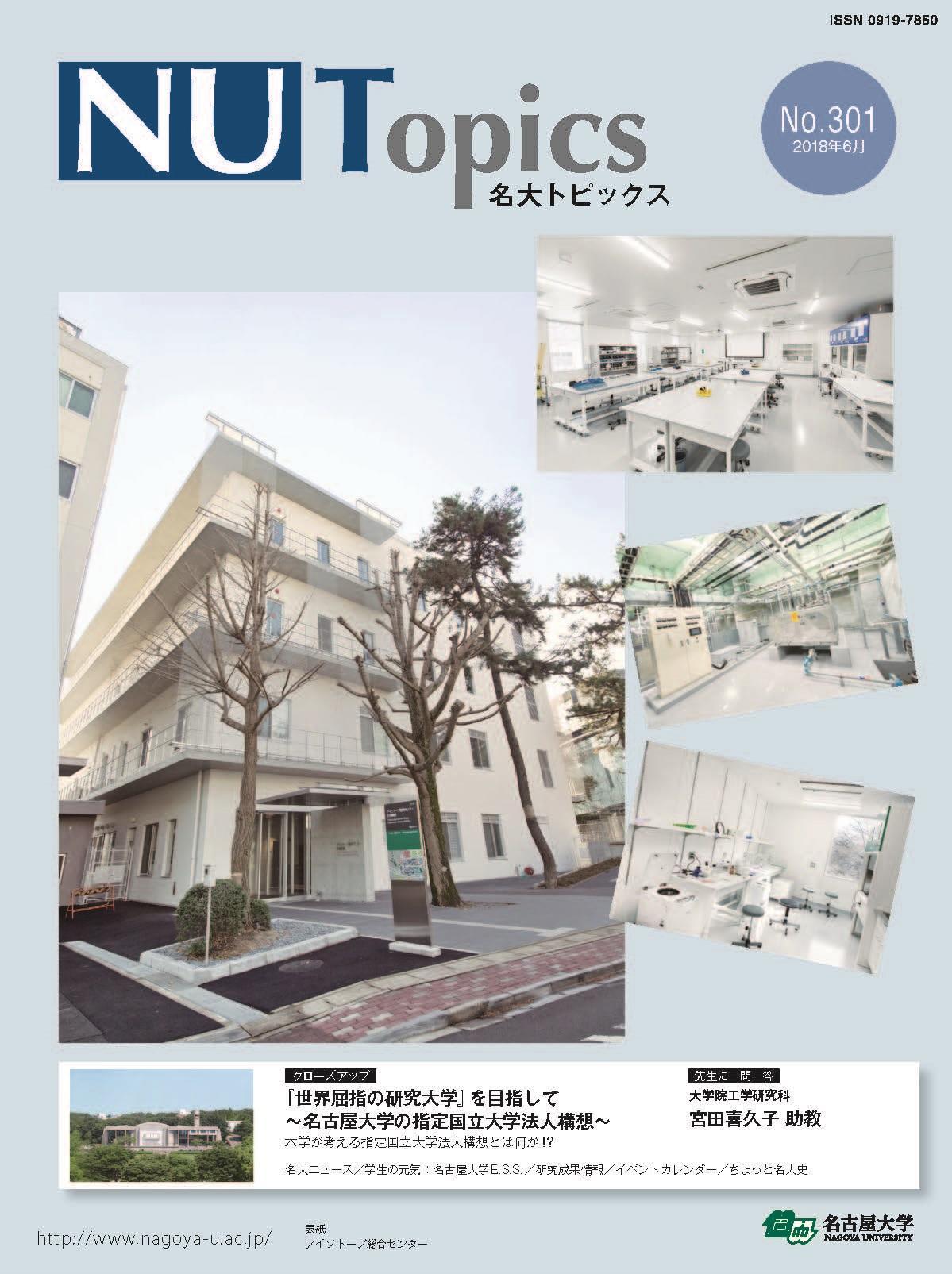 名大トピックスNo.301