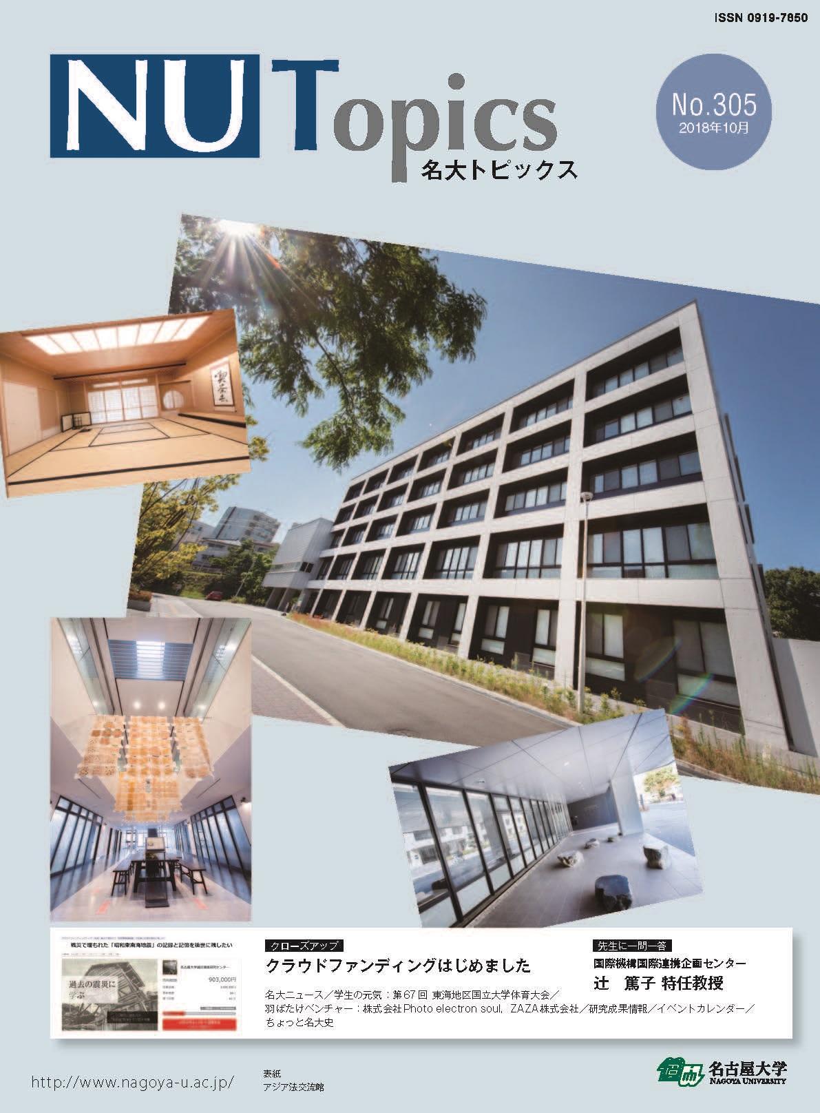 名大トピックスNo.305