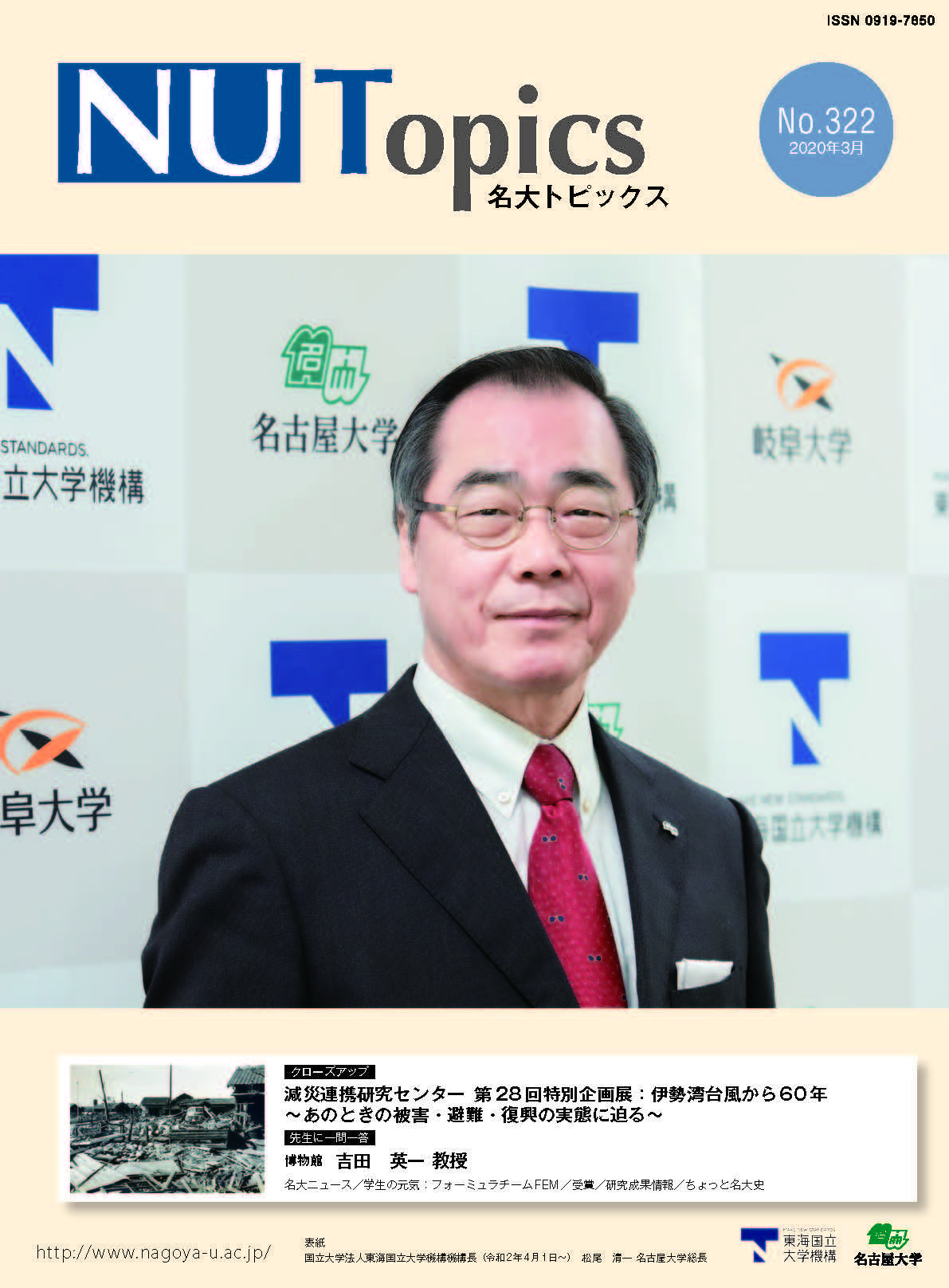 名大トピックスNo.322
