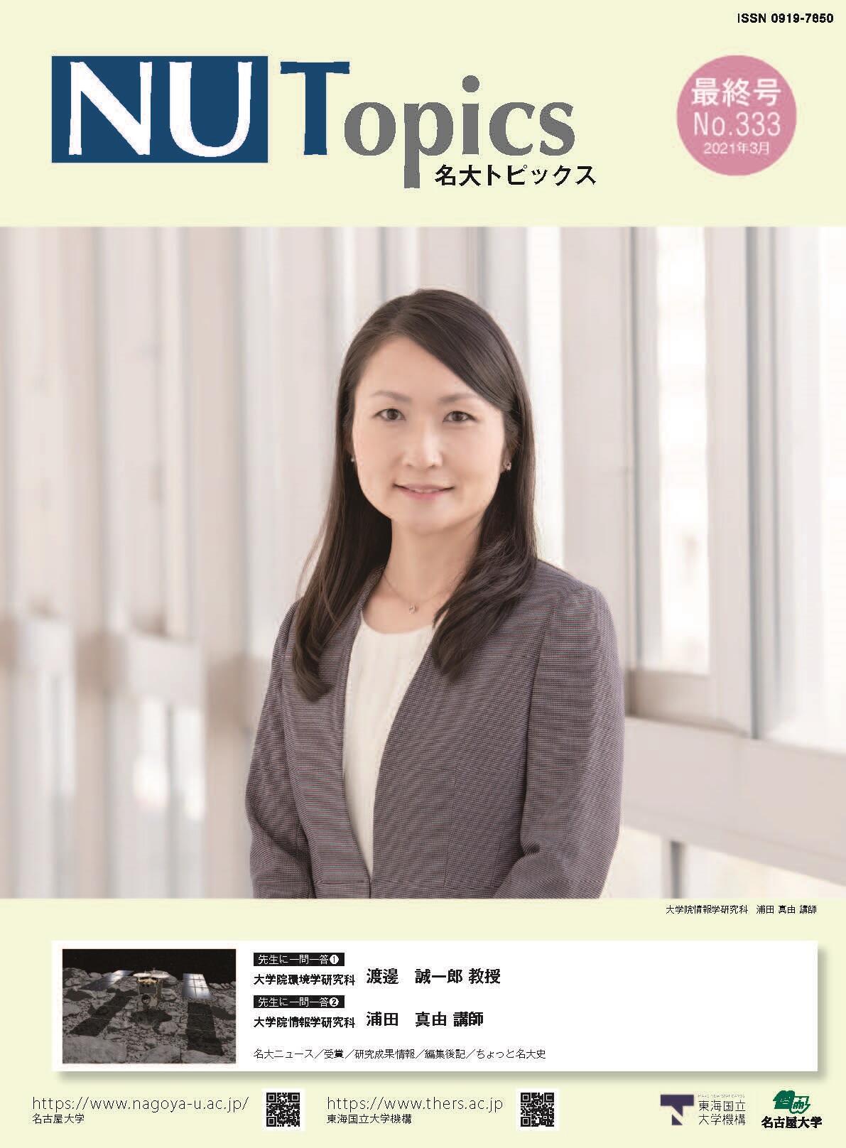 名大トピックスNo.333